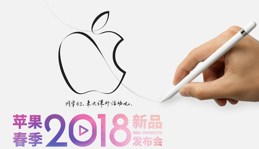 2018 spring apple new release press conference